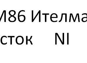М86 (ИТЕЛМА) Сток Без иммо